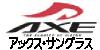 アックスサングラスメーカーサイト